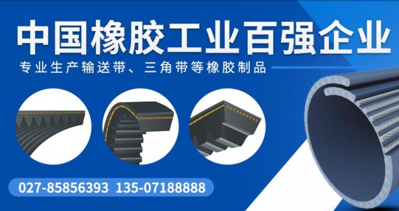 橡膠輸送帶的保養及使用注意事項