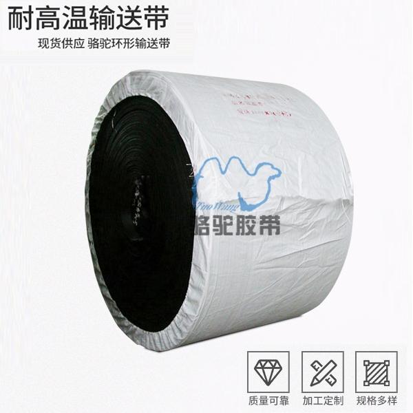耐高溫輸送帶_耐高溫輸送帶廠家