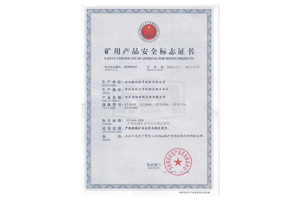 礦用產品安全證